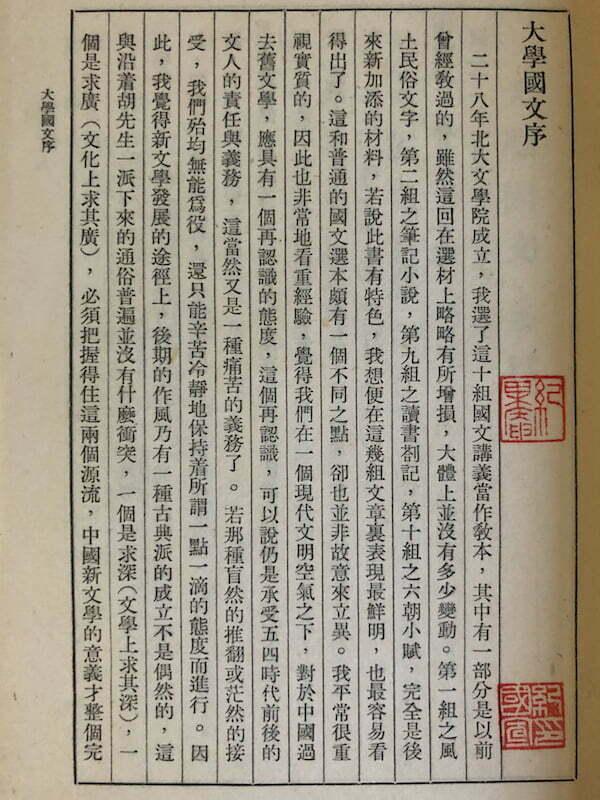 《大学国文》序文页