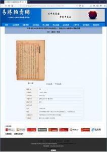 《道学》手稿拍卖网页