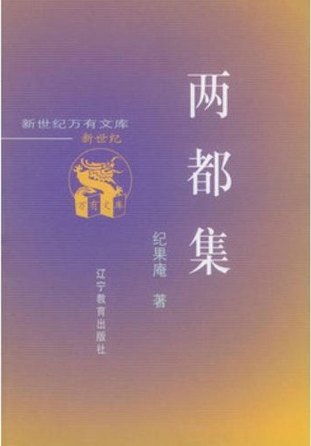 辽教《两都集》封面