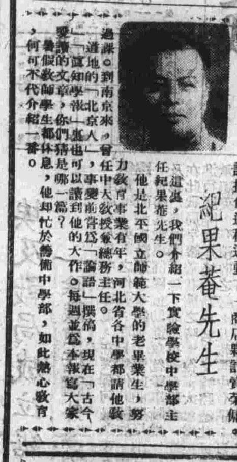 京报关于纪果菴文