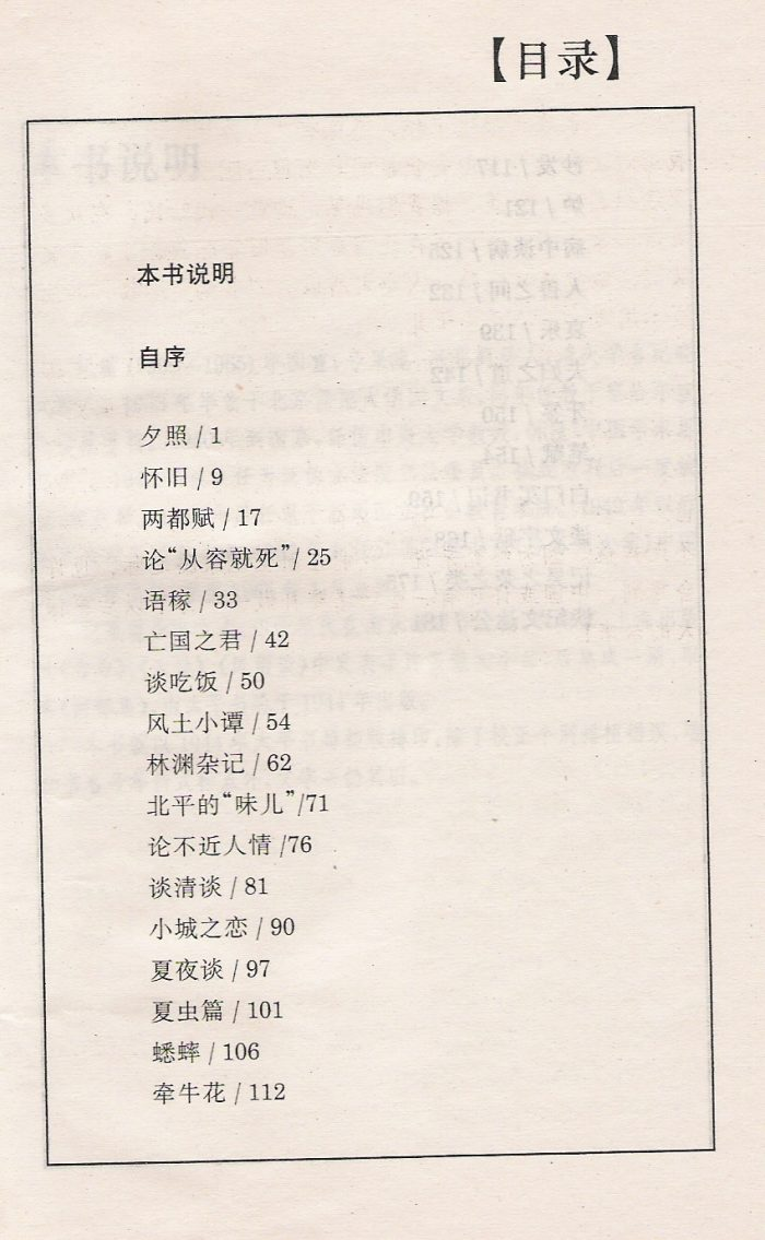 辽教《两都集》目录-1