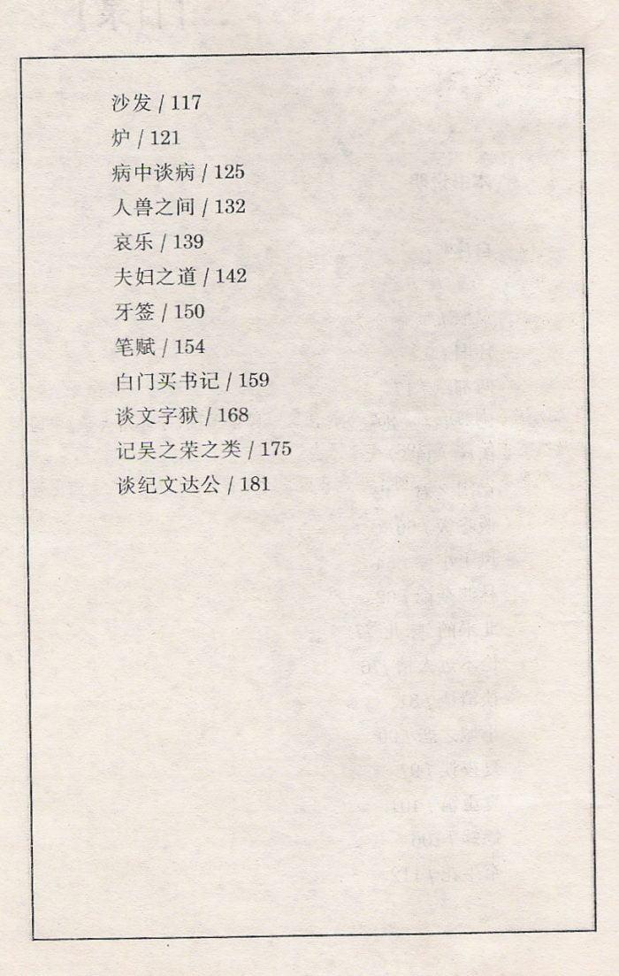 辽教《两都集》目录-2