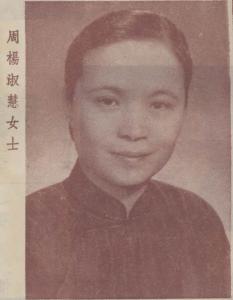 周杨淑慧照片,《天地》第四期。宋希於先生提供