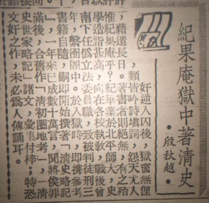 (原载上海《铁报》1947年4月10日。宋希於,周运先生提供)