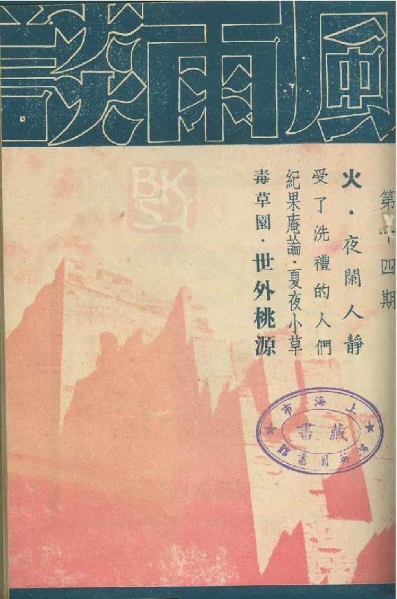 《纪果庵论》书影-封面