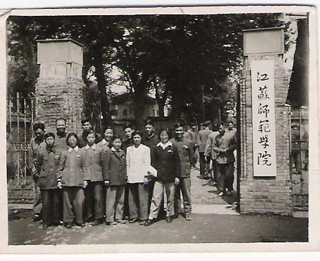 纪庸1954江苏师院合影(后排左二)