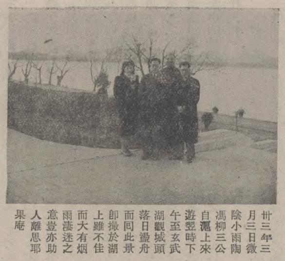 纪庸(纪果庵)在《天地》第七八期合刊上的照片。右起为陶亢德,纪果庵,柳雨生,冯和仪(苏青)