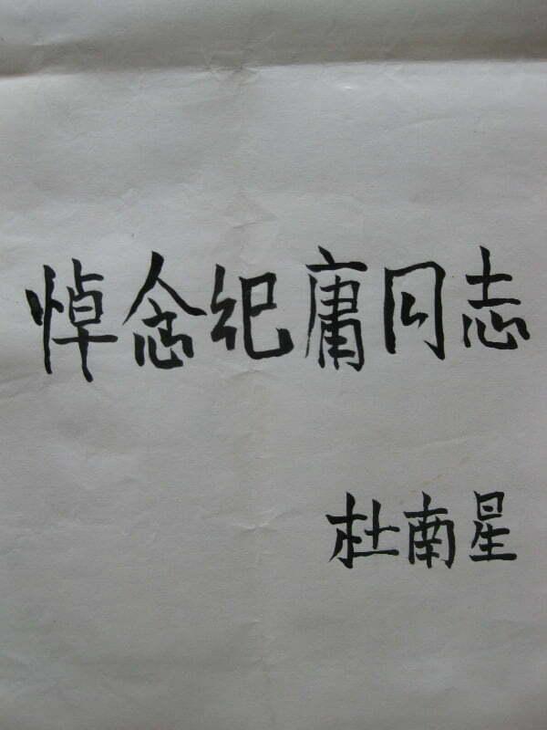 杜南星挽诗-1