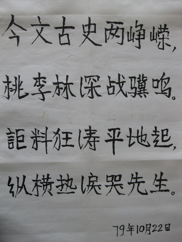 杜南星挽诗-2