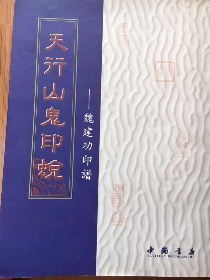 魏建功印谱封面