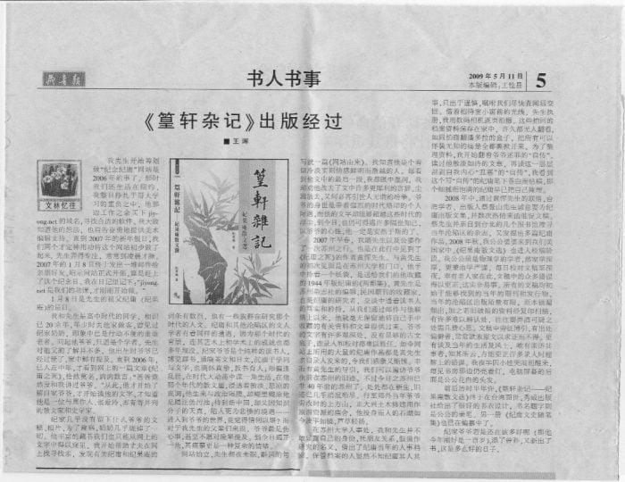 《<篁轩杂记>出版经过》书影