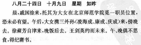 《邓之诚文史札记》书影-3