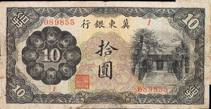 冀东银行伪币-1