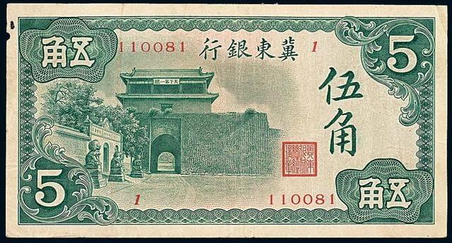 冀东银行伪币-4