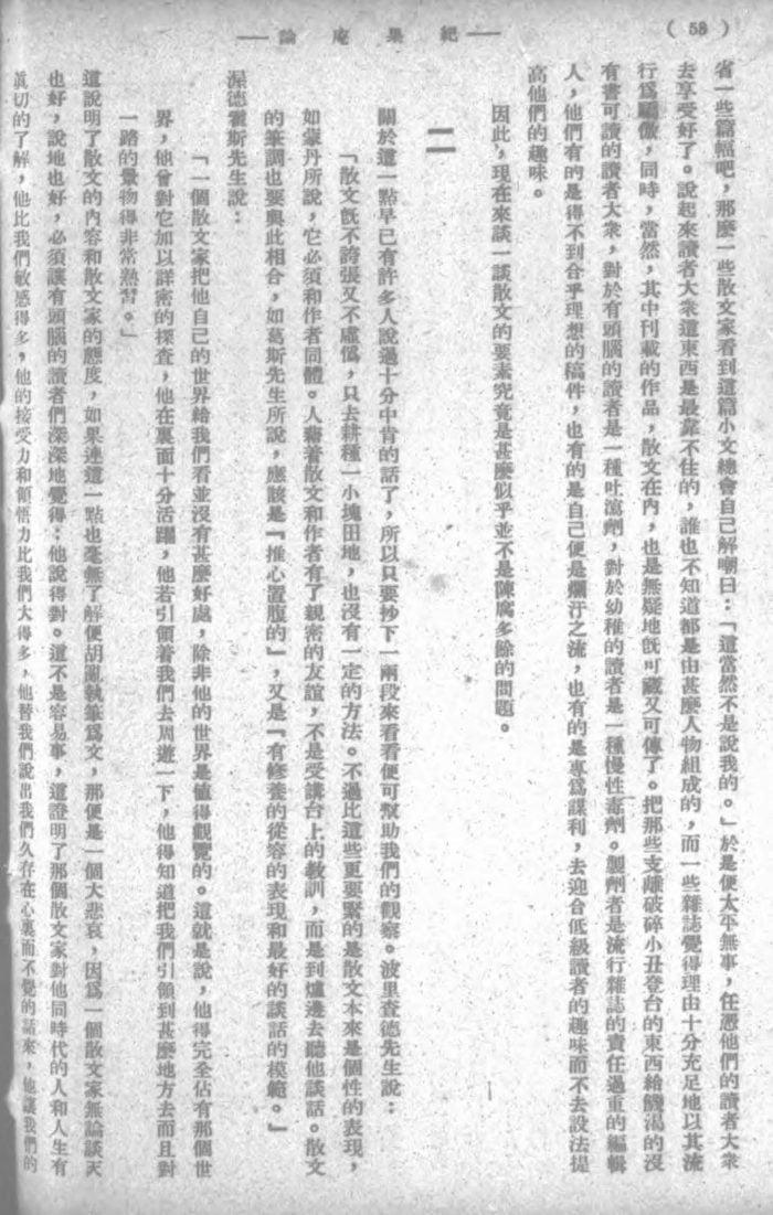 《纪果庵论》书影-2