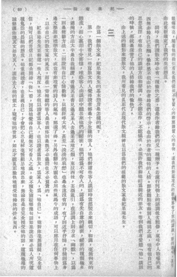 《纪果庵论》书影-3