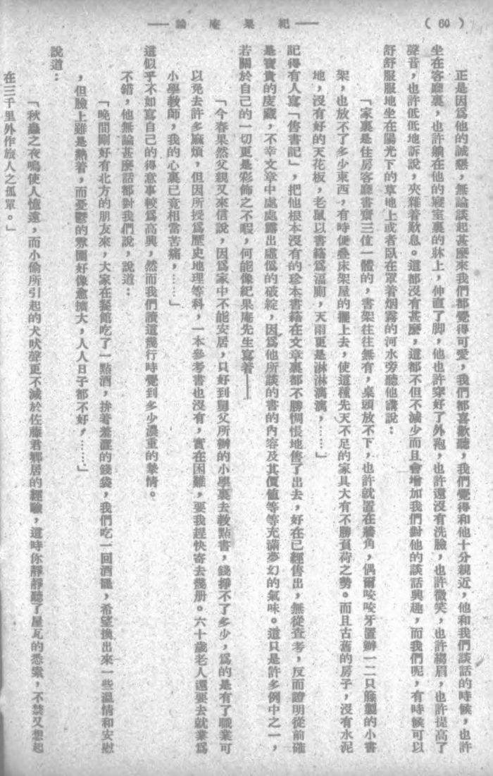 《纪果庵论》书影-4