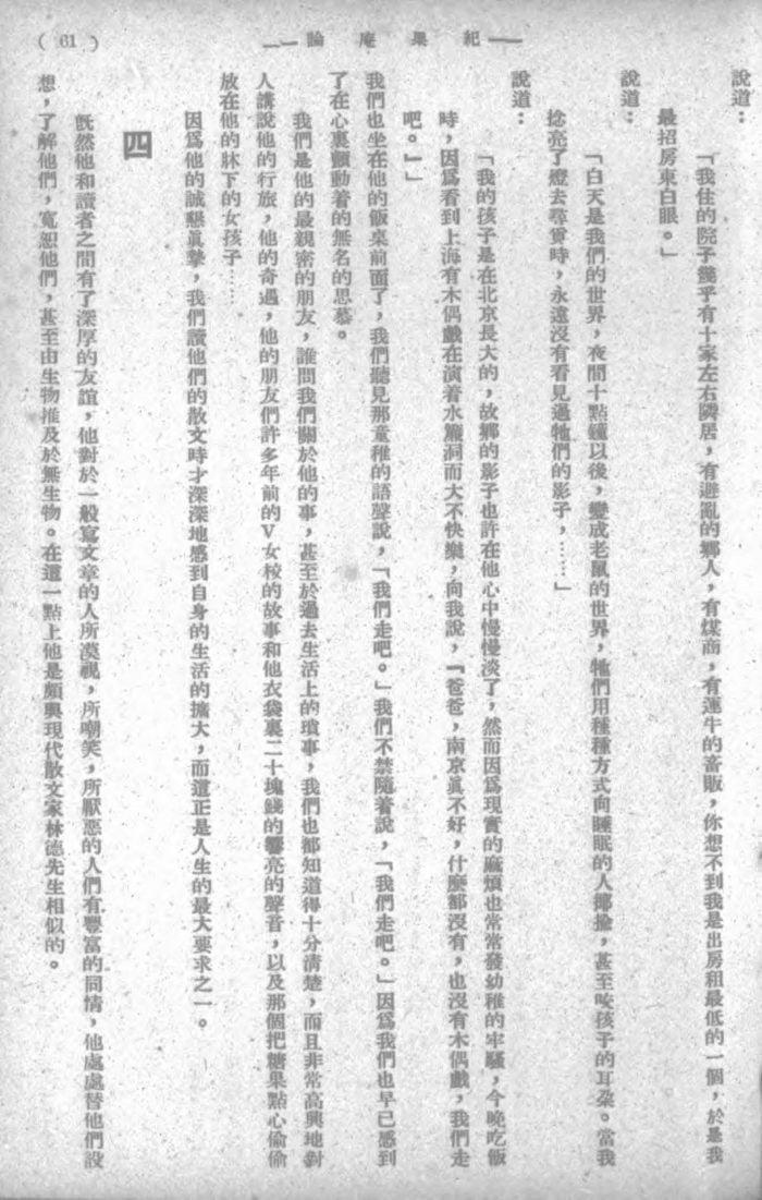 《纪果庵论》书影-5