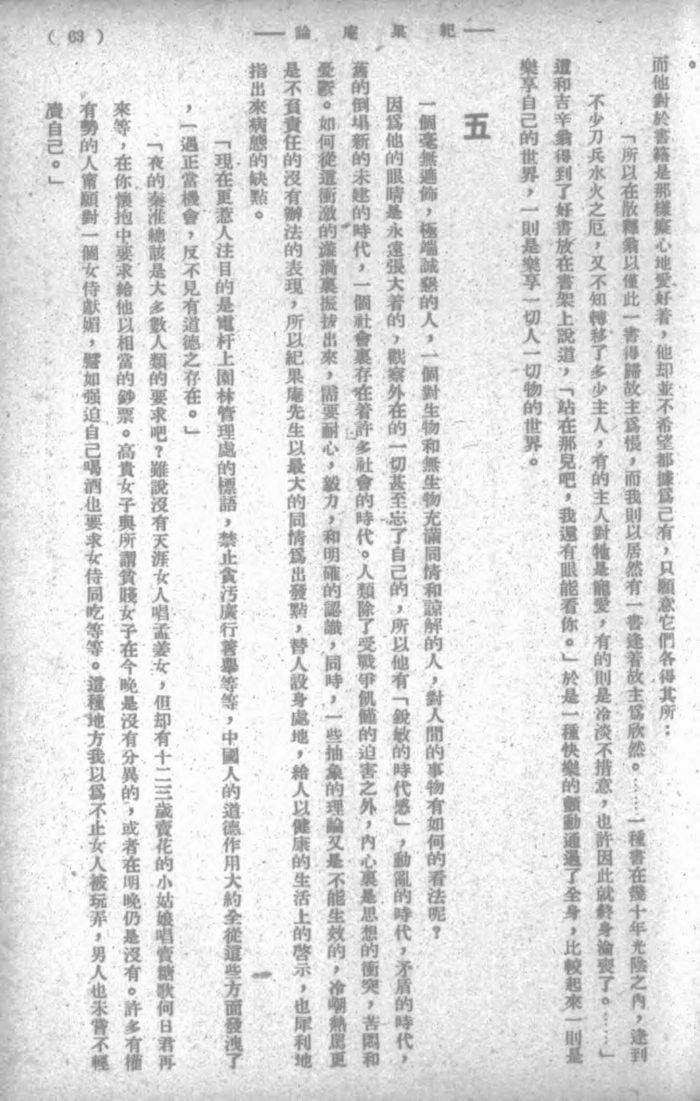 《纪果庵论》书影-7