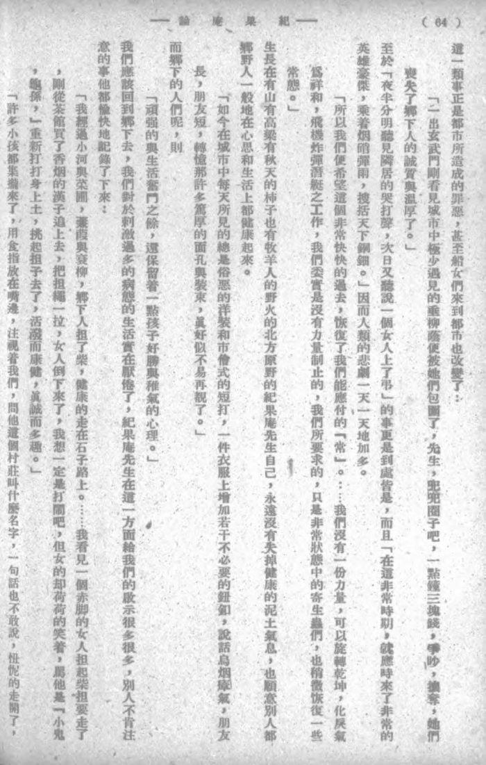 《纪果庵论》书影-8