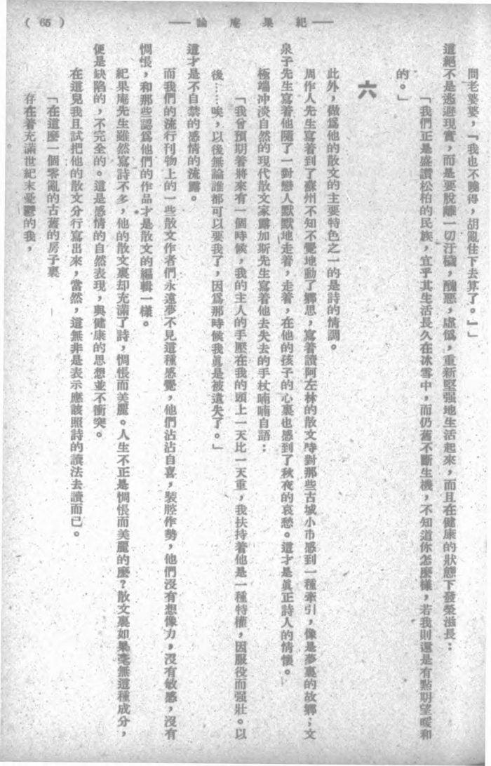 《纪果庵论》书影-9