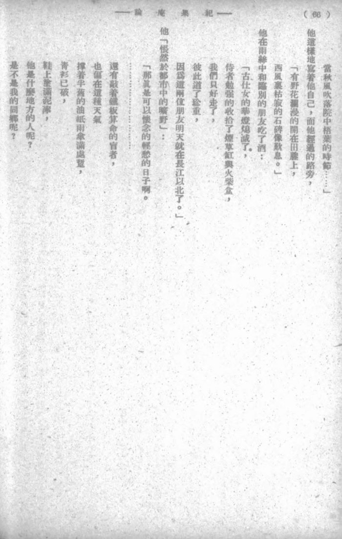 《纪果庵论》书影-10