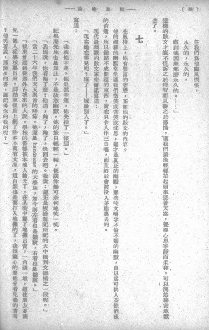 《纪果庵论》书影-12