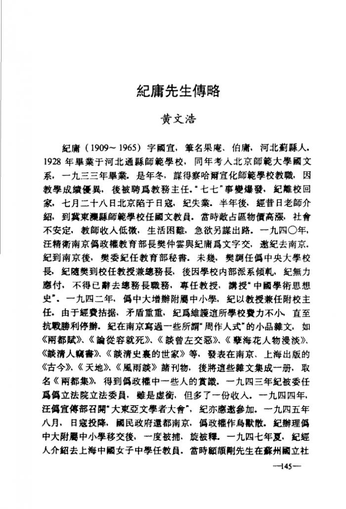 《纪庸先生传略》书影-1