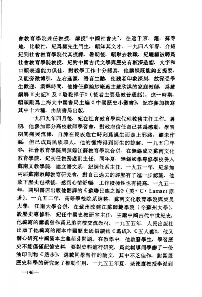 《纪庸先生传略》书影-2