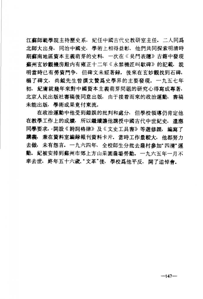 《纪庸先生传略》书影-3