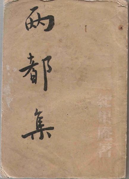 上海太平书局《两都集》封面