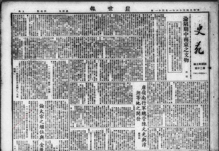 《沦陷期中南京之文物》书影