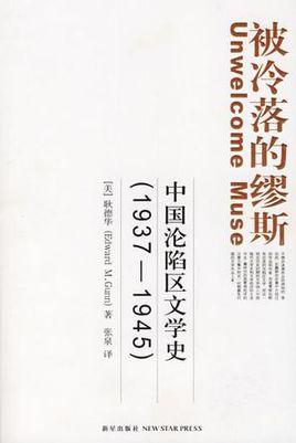 《被冷落的缪斯》中文版封面