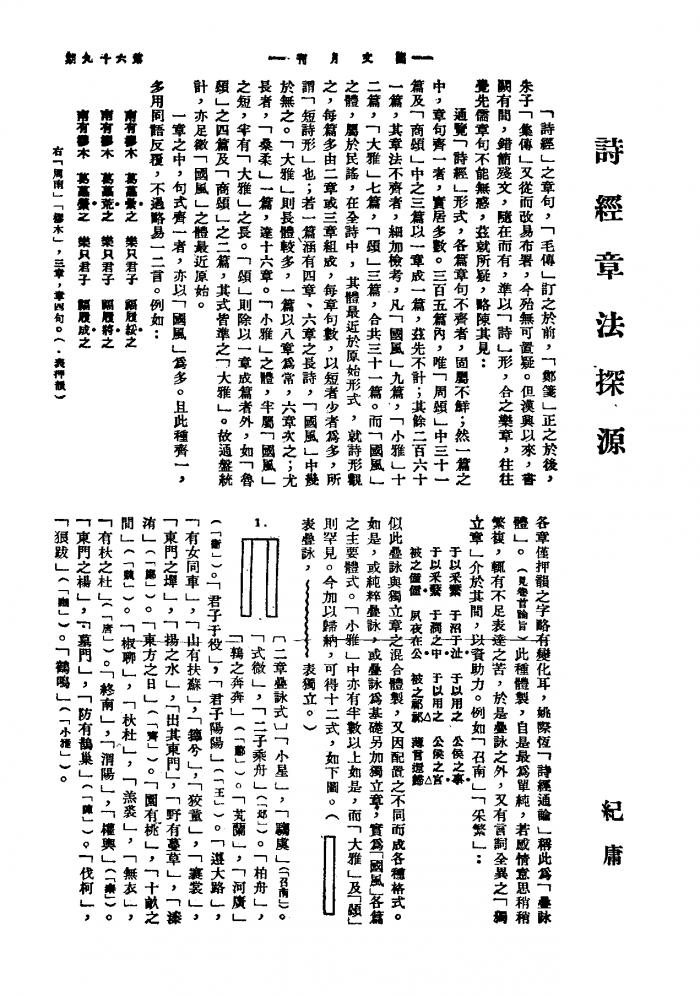 《诗经章法探源》书影-1