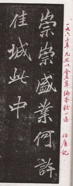 金石草批注(1963年)