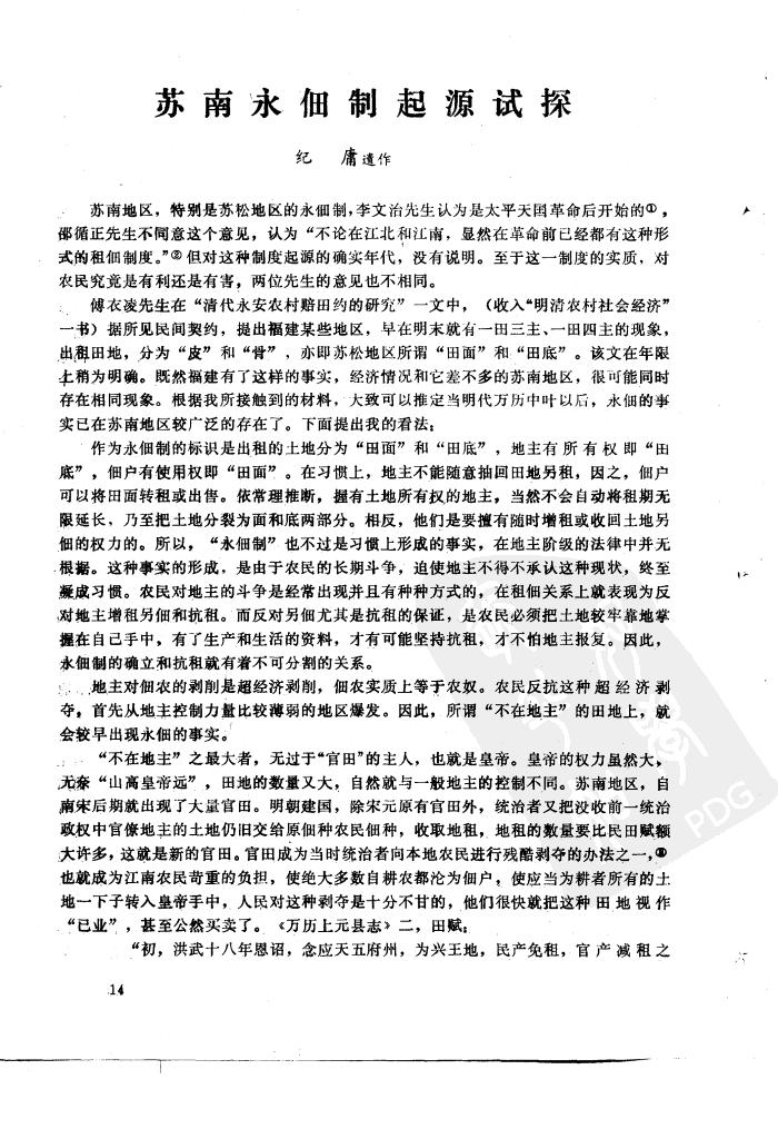 《苏南永佃制起源试探》书影-1