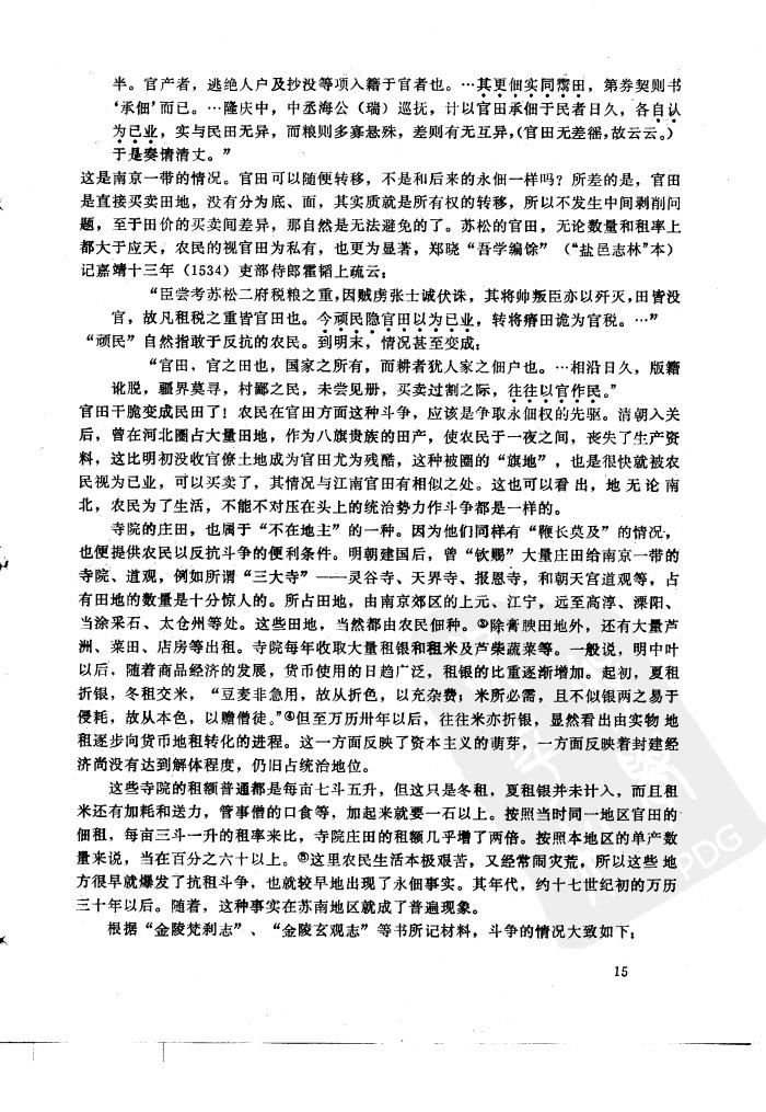 《苏南永佃制起源试探》书影-2