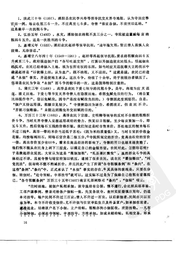 《苏南永佃制起源试探》书影-3