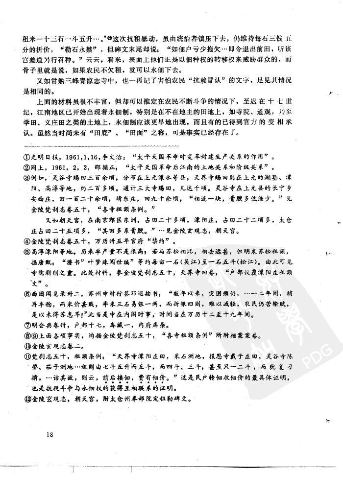 《苏南永佃制起源试探》书影-5