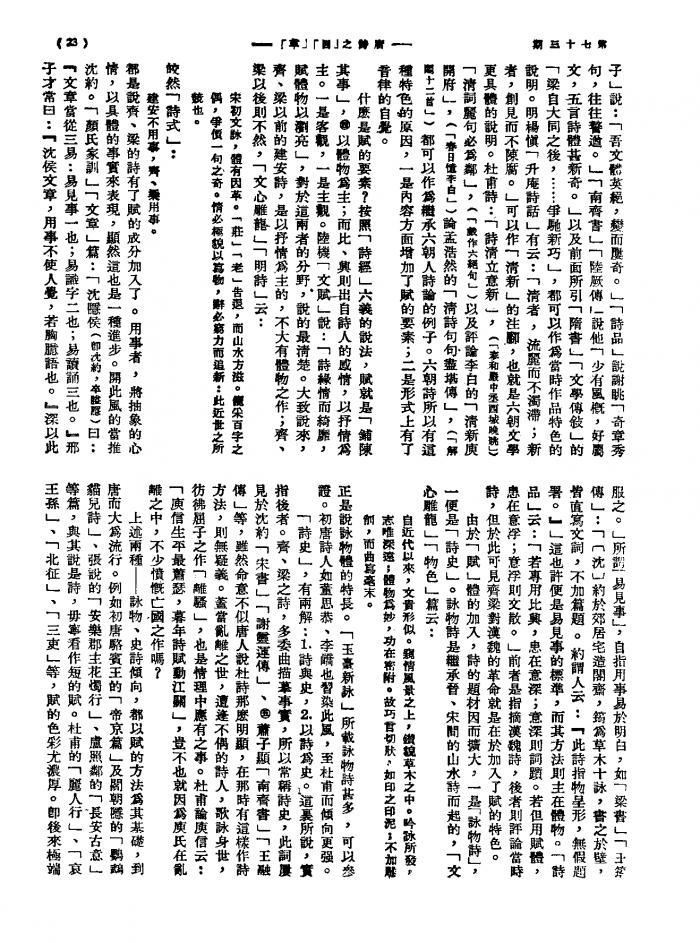 """《唐诗之""""因""""""""革""""》书影-2"""