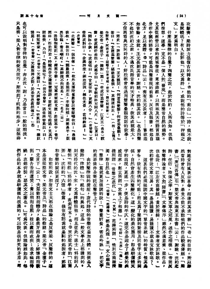 """《唐诗之""""因""""""""革""""》书影-3"""