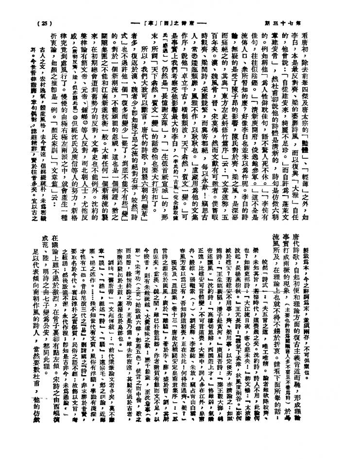 """《唐诗之""""因""""""""革""""》书影-4"""