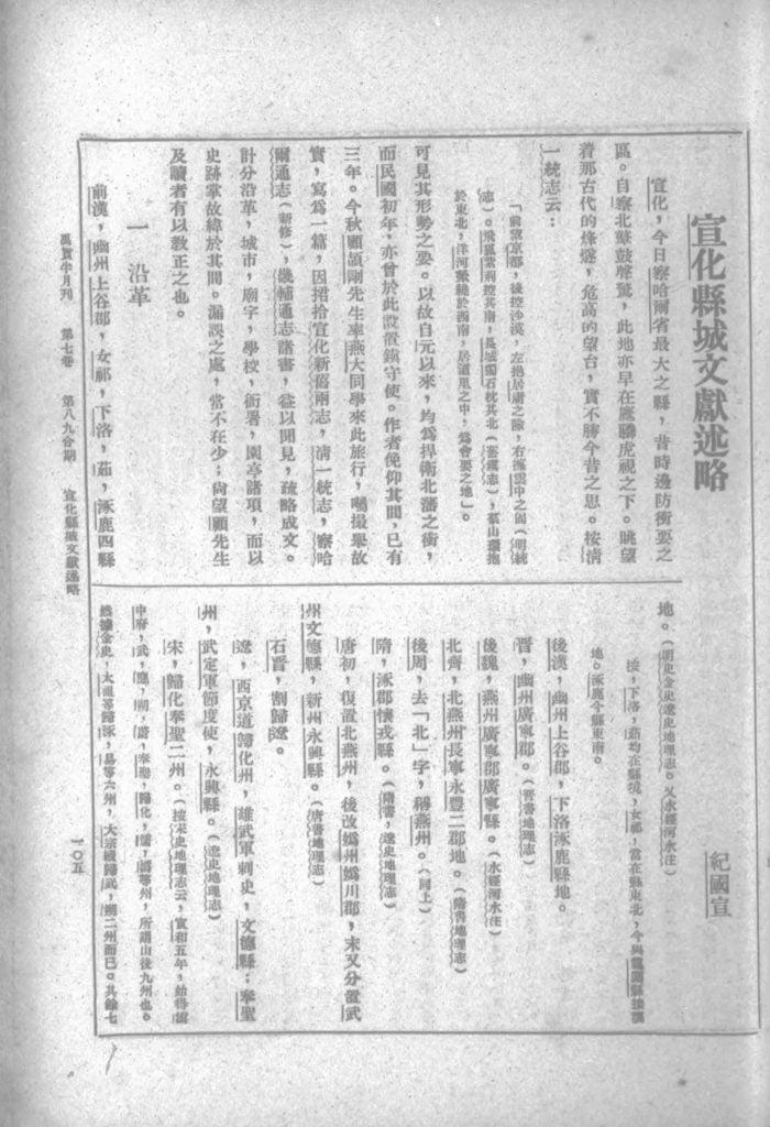 《宣化县城文献述略》书影-1